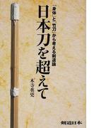 日本刀を超えて 「身体」と「竹刀」から考える剣道論