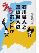 石川県人と富山県人のえっホント!?