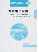 電気電子回路 アナログ・ディジタル回路 (ロボティクスシリーズ)