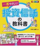一番やさしい投資信託の教科書 カラー版