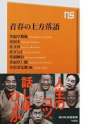 青春の上方落語 (NHK出版新書)(生活人新書)