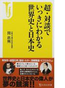 超・対談でいっきにわかる世界史と日本史 (宝島社新書)(宝島社新書)