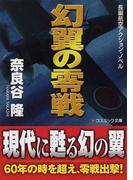 幻翼の零戦 長編航空アクション・ノベル (コスミック文庫)(コスミック文庫)