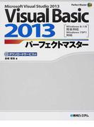 Visual Basic 2013パーフェクトマスター Microsoft Visual Studio 2013 ダウンロードサービス付 (Perfect Master)