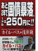 あと2年で国債暴落、1ドル=250円に!! 日本の未来がいま全て明らかに