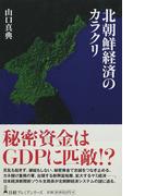 北朝鮮経済のカラクリ (日経プレミアシリーズ)(日経プレミアシリーズ)