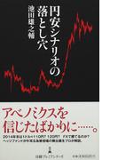 円安シナリオの落とし穴 (日経プレミアシリーズ)(日経プレミアシリーズ)