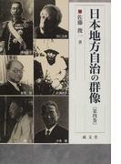 日本地方自治の群像 第4巻 (成文堂選書)