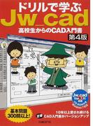 ドリルで学ぶJw_cad 第4版 (高校生からのCAD入門書)
