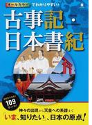 オールカラーでわかりやすい!古事記・日本書紀