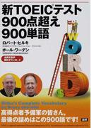 新TOEICテスト900点超え900単語