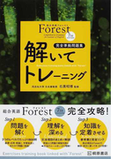 Forest 7TH EDITION解いてトレーニング 完全準拠問題集 第3版