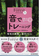 Forest 7TH EDITION音でトレーニング 暗唱文例集+例文ドリル 第3版