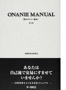 男のオナニー教本 第2版