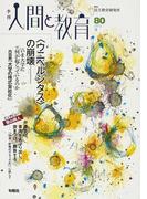 季刊人間と教育 80(2013冬) 特集〈ウニベルシタス〉の崩壊