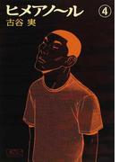 ヒメアノ~ル 4 (講談社漫画文庫)(講談社漫画文庫)