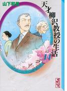 天才柳沢教授の生活 14 (講談社漫画文庫)(講談社漫画文庫)