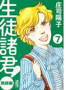 生徒諸君! 教師編7 (講談社漫画文庫)(講談社漫画文庫)