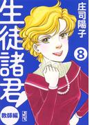 生徒諸君! 教師編8 (講談社漫画文庫)(講談社漫画文庫)