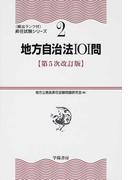 地方自治法101問 第5次改訂版 (頻出ランク付・昇任試験シリーズ)