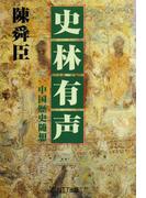 史林有声 : 中国歴史随想