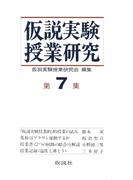仮説実験授業研究 第2期 7