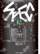 SPEC~結~(2) 爻ノ篇(角川コミックス・エース)