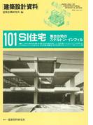 SI住宅(建築設計資料)