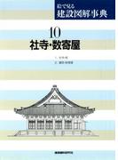 社寺・数寄屋(絵で見る建設図解事典)