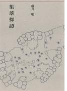集落探訪(建築ライブラリー)