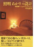照明[あかり]の設計(コンフォルト・ライブラリィ)