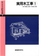 実用木工事(1)木材・小屋組と屋根ほか(絵で見る工匠事典)