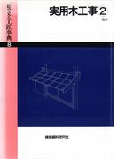 実用木工事(2)造作(絵で見る工匠事典)