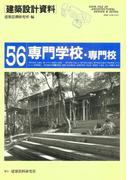 専門学校・専門校(建築設計資料)
