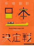 卒業設計日本一決定戦 せんだいデザインリーグ2008
