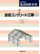 鉄筋コンクリート工事(絵で見る建設図解事典)