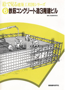鉄筋コンクリート造3階建ビル(絵で見る建築工程図シリーズ)