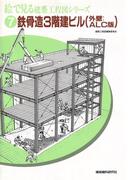 鉄骨造3階建ビル(外壁:ALC版)(絵で見る建築工程図シリーズ)
