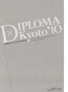 DIPLOMA × Kyoto '10