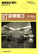 図書館3(建築設計資料)