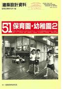 保育園・幼稚園2(建築設計資料)
