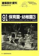 保育園・幼稚園3(建築設計資料)