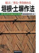 結ぶ/塗る・突き固める垣根・土塀作法(ガーデン・テクニカル・シリーズ)