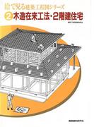 木造在来工法・2階建住宅(絵で見る建築工程図シリーズ)