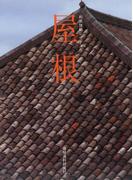 屋根(和風建築シリーズ)