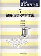 屋根・板金・左官工事(絵で見る建設図解事典)