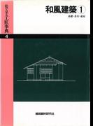 和風建築(1)基礎・茶室・東屋(絵で見る工匠事典)