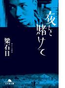 【期間限定価格】夜を賭けて(幻冬舎文庫)