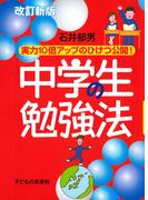 中学生の勉強法:実力10倍アップのひけつ公開![改訂新版]