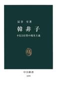 韓非子 不信と打算の現実主義(中公新書)